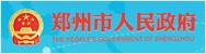 鄭州人民政府