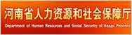 河南省人力資源與社會保障廳