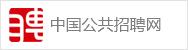 中国公共招聘网