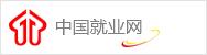 中國就業網