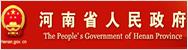 河南省人民政府