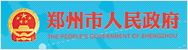 郑州人民政府