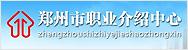 郑州市职业介绍中心官网
