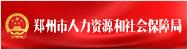 郑州市人社局
