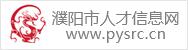 濮阳市人才信息网